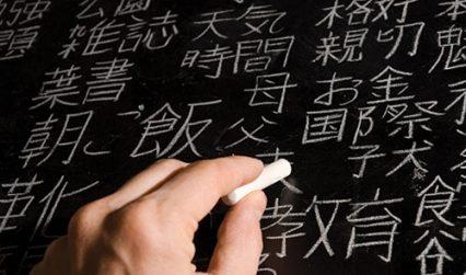 Chinese script written on a chalkboard